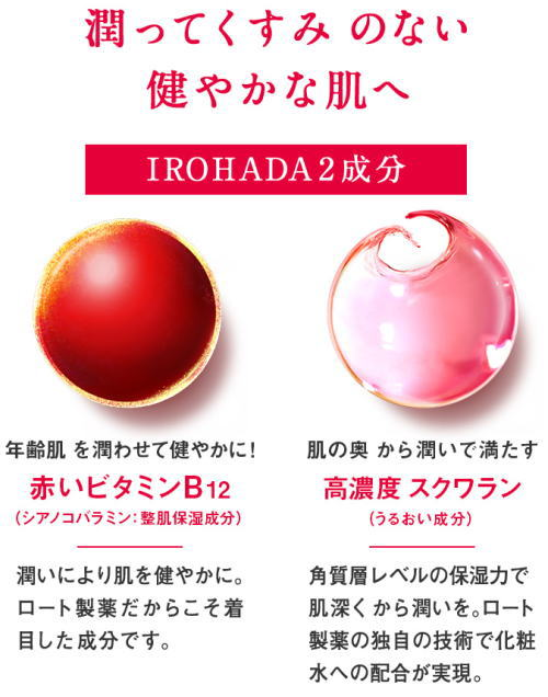 IROHADA(いろはだ)の特徴