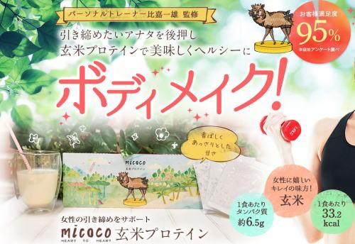 micoco玄米プロテイン1箱定期コース5大特典のお試しトラアル価格は本当にお得?